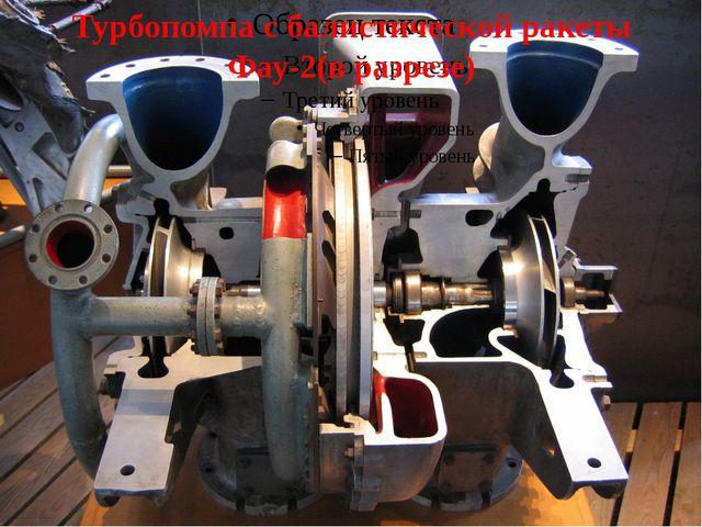 Турбопомпа с балистической ракеты Фау-2(в разрезе)