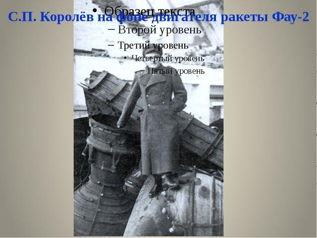 С.П. Королёв на фоне двигателя ракеты Фау-2