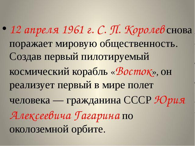 12 апреля 1961 г. С. П. Королев снова поражает мировую общественность. Созда...