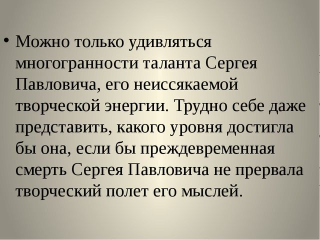 Можно только удивляться многогранности таланта Сергея Павловича, его неиссяк...
