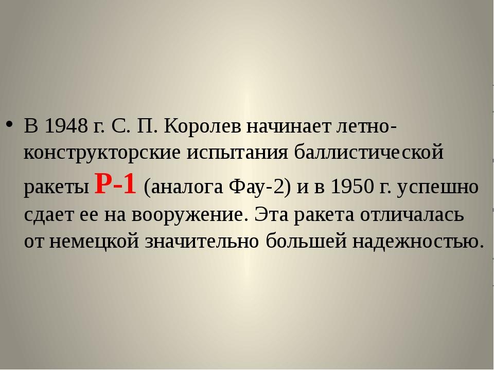 В 1948 г. С. П. Королев начинает летно-конструкторские испытания баллистичес...