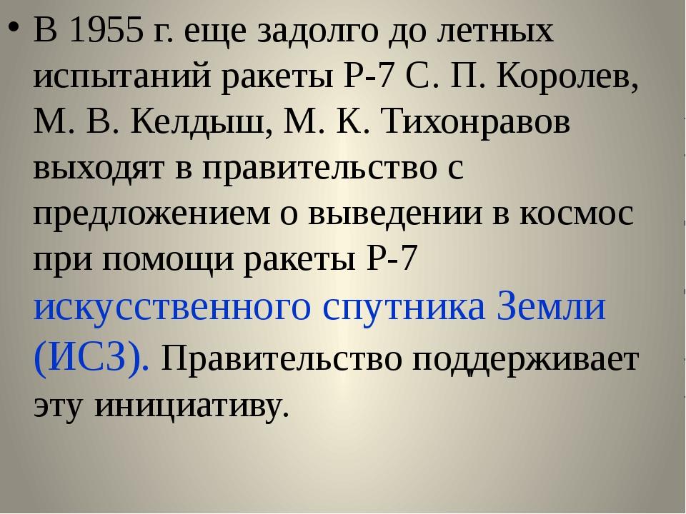 В 1955 г. еще задолго до летных испытаний ракеты Р-7 С. П. Королев, М. В. Ке...