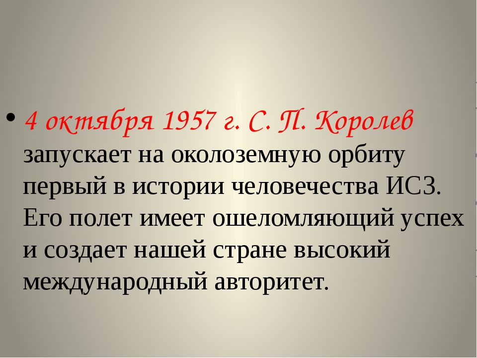 4 октября 1957 г. С. П. Королев запускает на околоземную орбиту первый в ист...