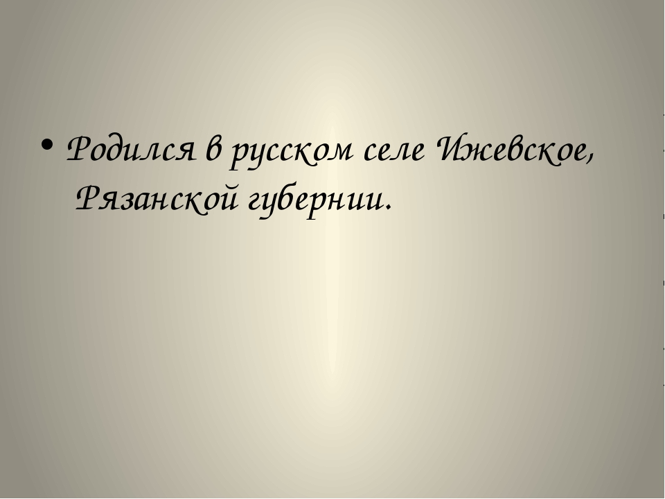 Родился в русском селе Ижевское, Рязанской губернии.