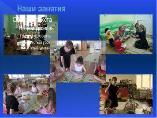 Наши занятия