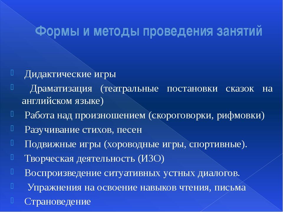 Формы и методы проведения занятий Дидактические игры Драматизация (театральны...