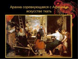 Арахна соревнующаяся с Афиной в искусстве ткать