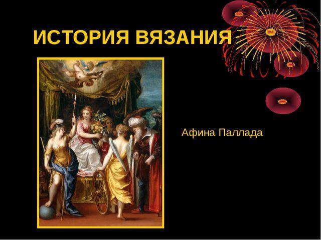 ИСТОРИЯ ВЯЗАНИЯ Афина Паллада