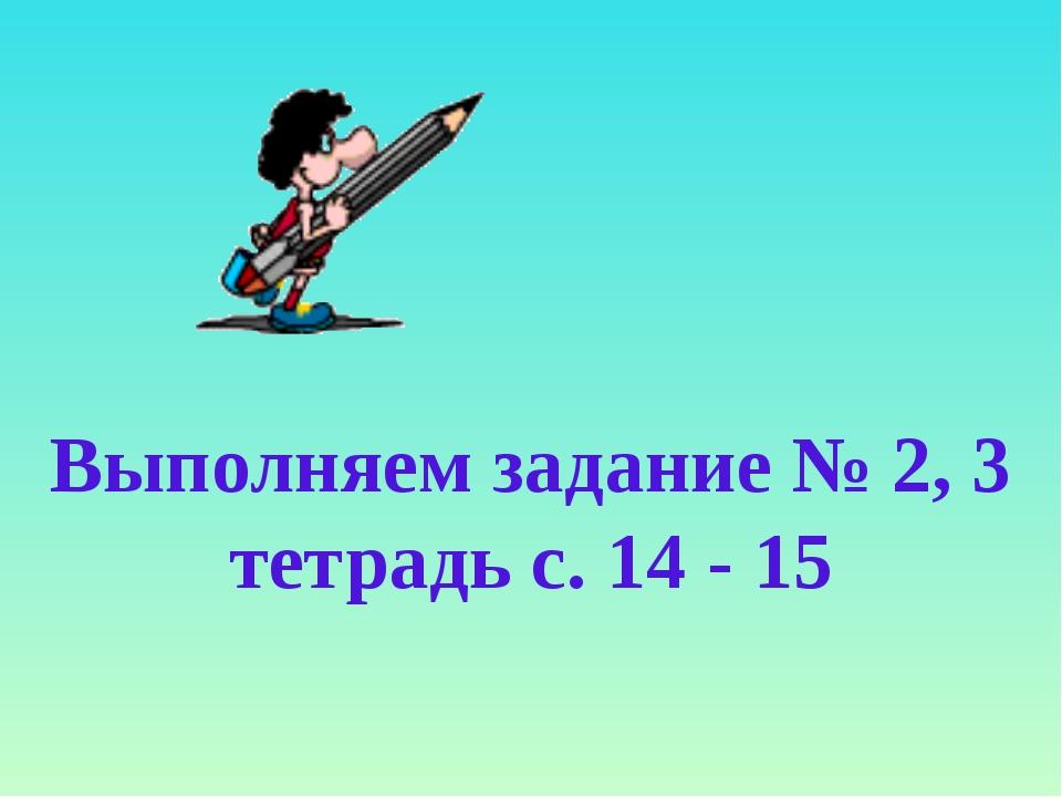 Выполняем задание № 2, 3 тетрадь с. 14 - 15