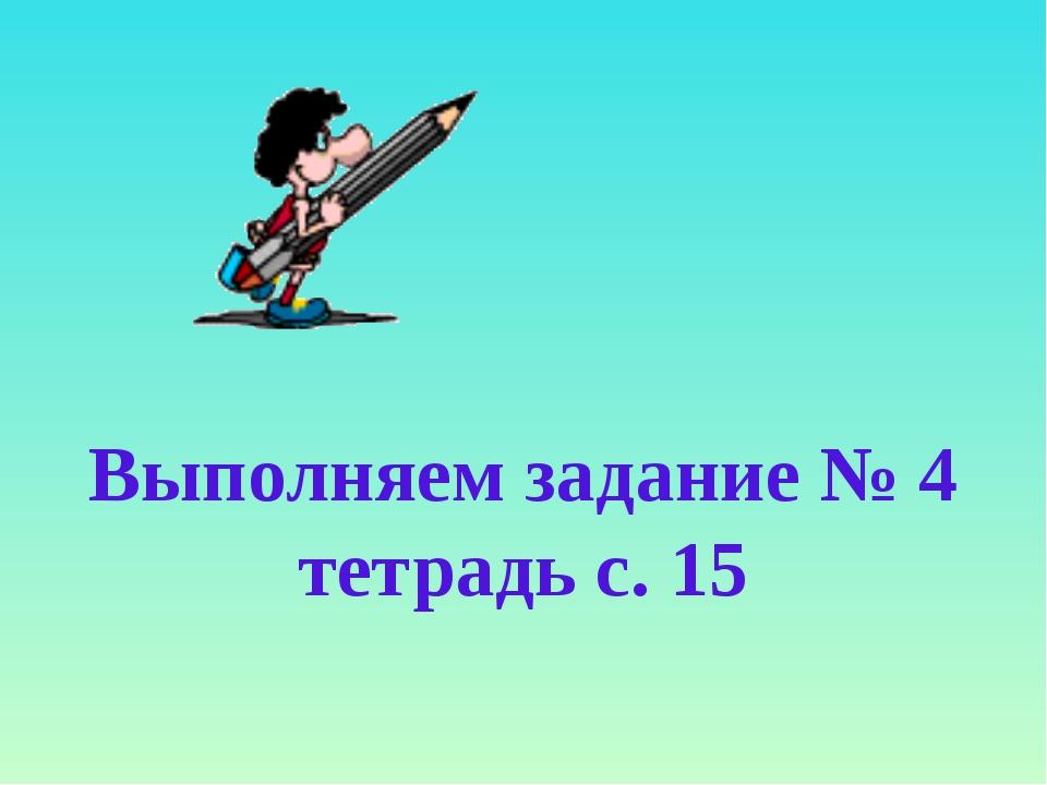Выполняем задание № 4 тетрадь с. 15