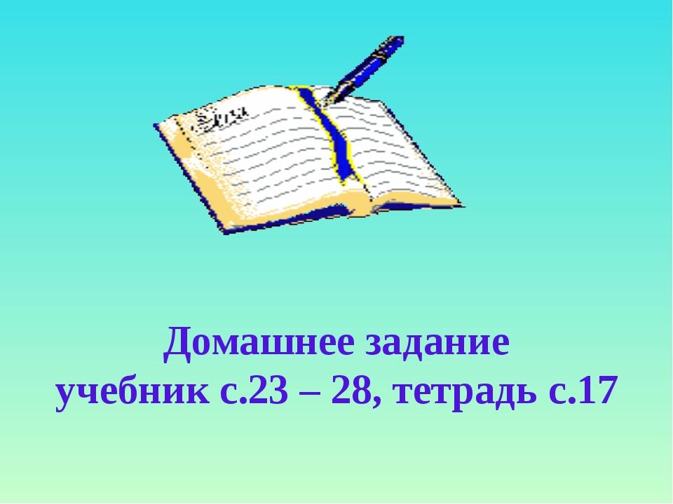 Домашнее задание учебник с.23 – 28, тетрадь с.17