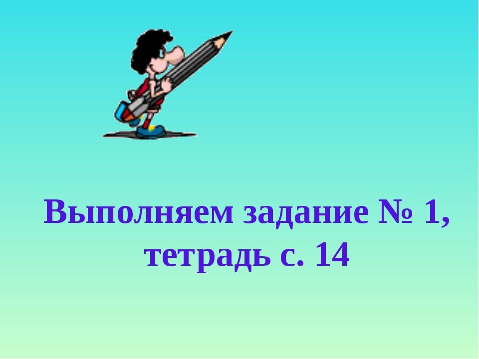 Выполняем задание № 1, тетрадь с. 14