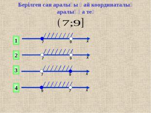 Берілген сан аралығы қай координаталық аралыққа тең 1 2 4 3 7 9 х 7 9 х 7 9 х