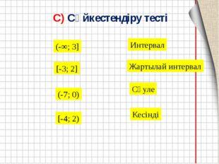 С) Сәйкестендіру тесті (-∞; 3] [-3; 2] (-7; 0) [-4; 2) Интервал Кесінді Сәуле
