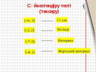 Сәйкестендіру тесті (тексеру) (-∞; 3] [-3; 2] (-7; 0) [-4; 2) Интервал Кесінд