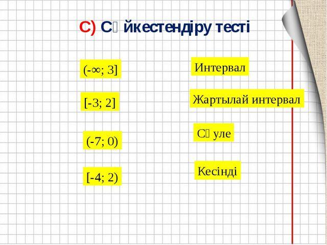 С) Сәйкестендіру тесті (-∞; 3] [-3; 2] (-7; 0) [-4; 2) Интервал Кесінді Сәуле...