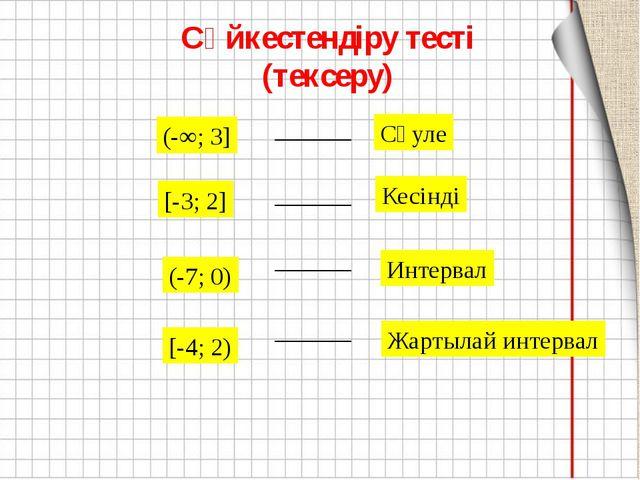 Сәйкестендіру тесті (тексеру) (-∞; 3] [-3; 2] (-7; 0) [-4; 2) Интервал Кесінд...