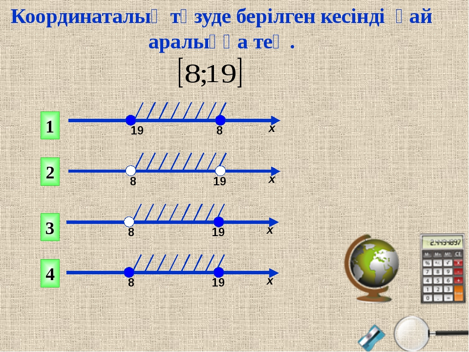 1 2 4 3 Координаталық түзуде берілген кесінді қай аралыққа тең. 19 8 х 8 19 х...