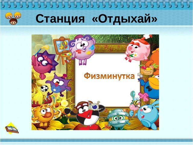 Станция «Отдыхай»