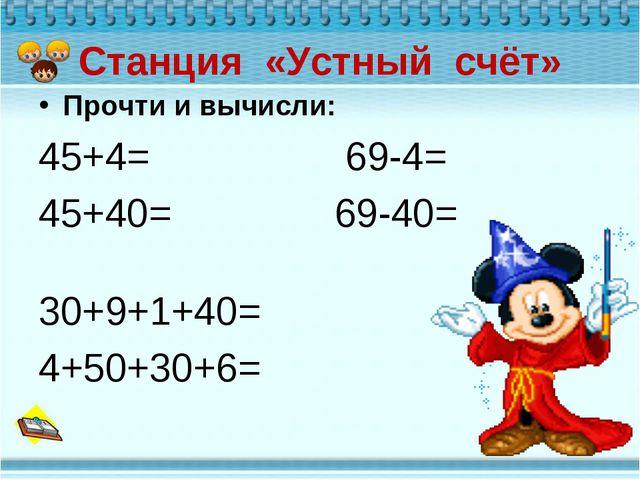 урок математики в 4 классе решение задач
