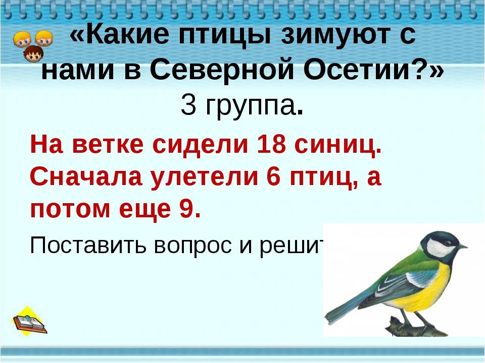 «Какие птицы зимуют с нами в Северной Осетии?» 3 группа. На ветке сидели 18 с...