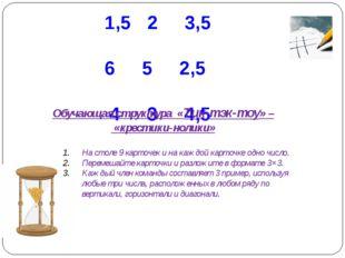 1,5 2 3,5 6 5 2,5 4 3 4,5 Обучающая структура «Тик-тэк-тоу» – «крестики-нолик