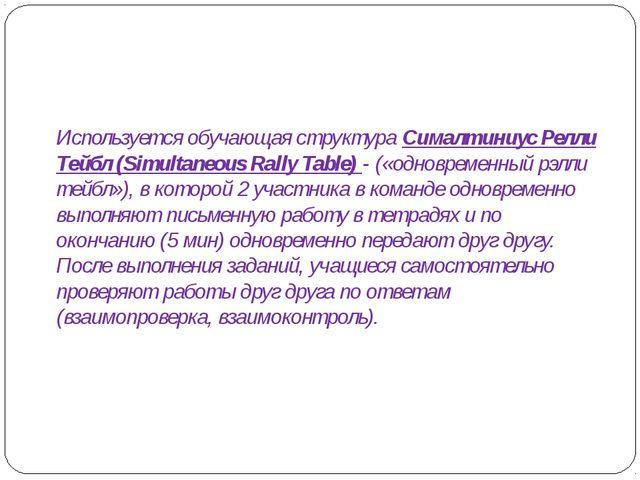 Используется обучающая структура Сималтиниус Релли Тейбл (Simultaneous Rally...