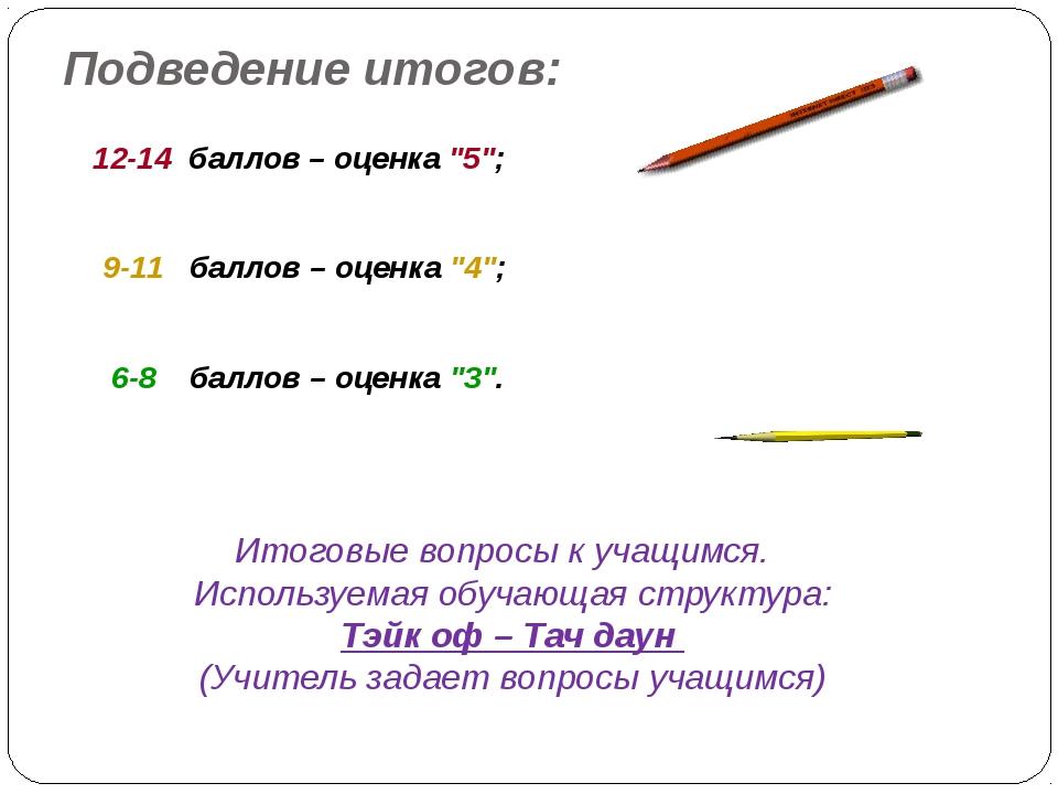 """Подведение итогов: 12-14 баллов – оценка """"5""""; 9-11 баллов – оценка """"4""""; 6-8 б..."""