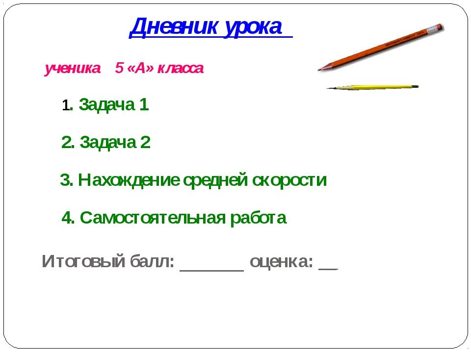 Дневник урока ученика 5 «А» класса  1. Задача 1 2. Задача 2  3....