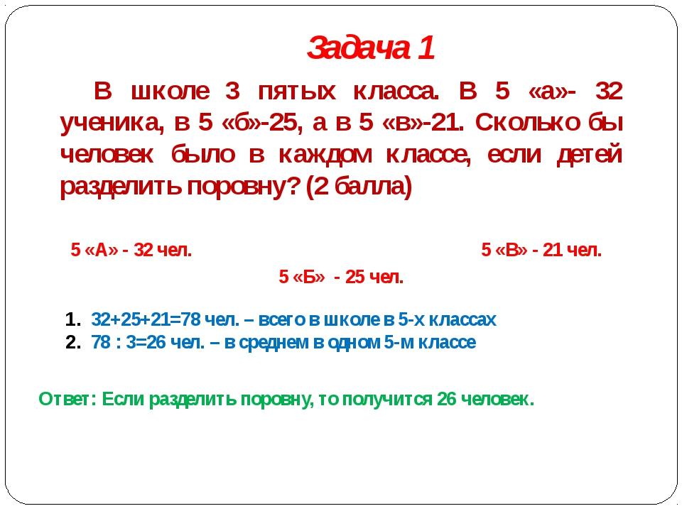 Задача 1 В школе 3 пятых класса. В 5 «а»- 32 ученика, в 5 «б»-25, а в 5 «в»-...