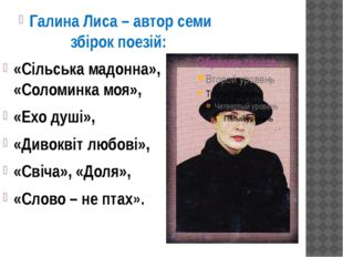 Галина Лиса – автор семи збірок поезій: «Сільська мадонна», «Соломинка моя»,