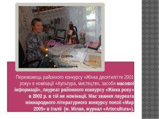 Переможець районного конкурсу «Жінка десятиліття 2001 року» в номінації «Кул