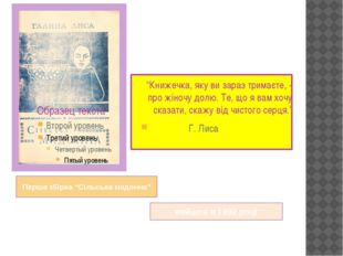 """Перша збірка """"Сільська мадонна"""" вийшла в 1992 році """"Книжечка, яку ви зараз т"""