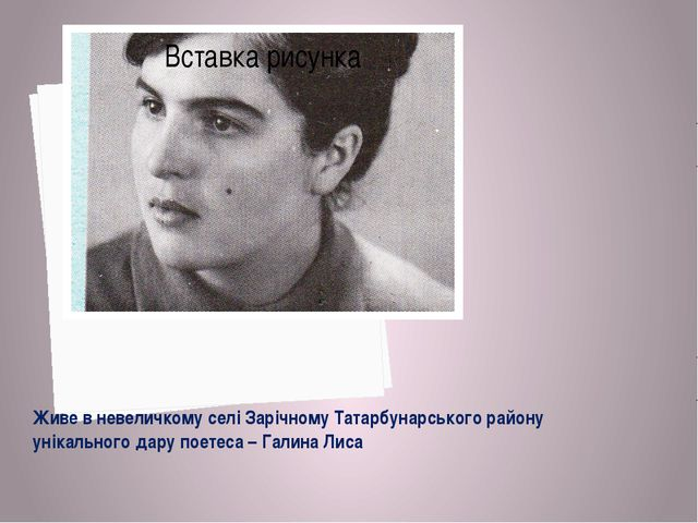Живе в невеличкому селі Зарічному Татарбунарського району унікального дару по...
