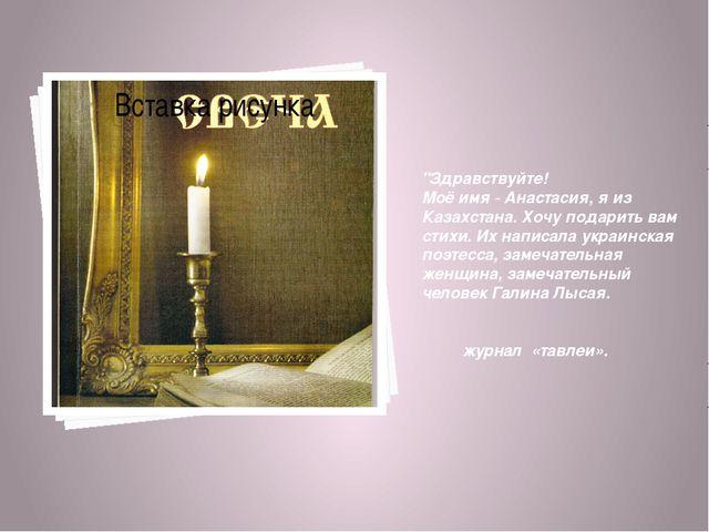 """""""Здравствуйте! Моё имя - Анастасия, я из Казахстана. Хочу подарить вам стихи..."""