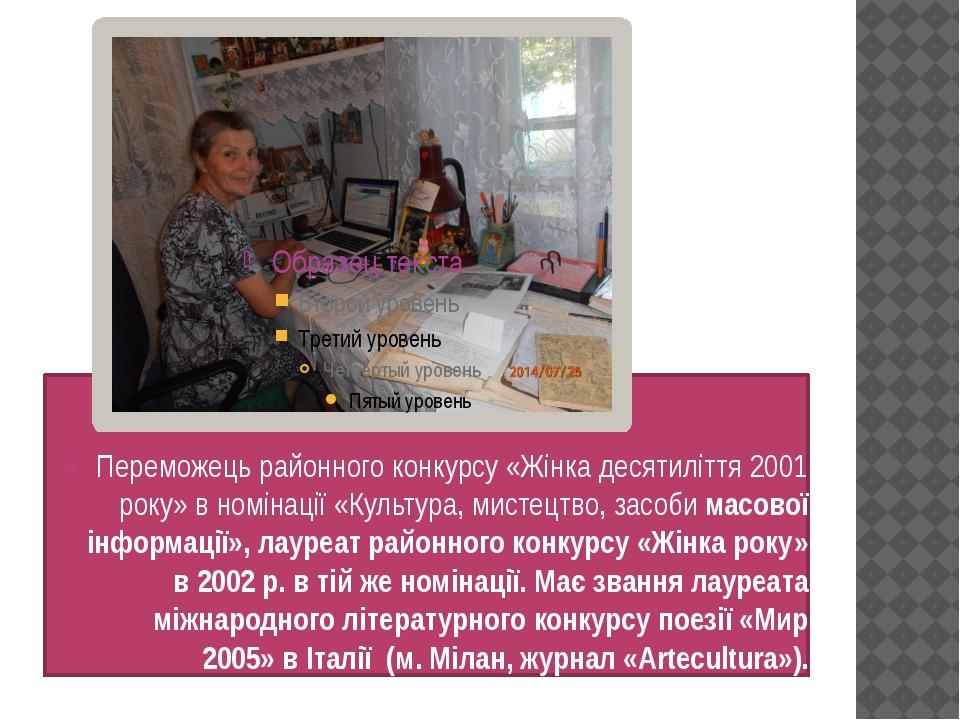 Переможець районного конкурсу «Жінка десятиліття 2001 року» в номінації «Кул...