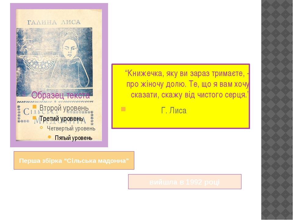 """Перша збірка """"Сільська мадонна"""" вийшла в 1992 році """"Книжечка, яку ви зараз т..."""