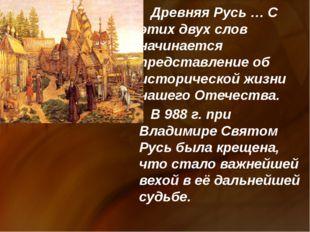 Древняя Русь … С этих двух слов начинается представление об исторической жиз