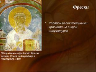 Фрески Роспись растительными красками на сырой штукатурке Пётр Александрийски
