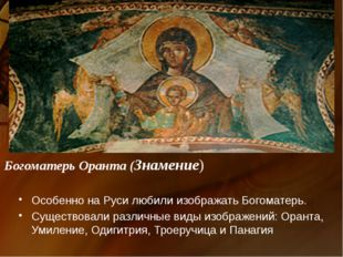 Особенно на Руси любили изображать Богоматерь. Существовали различные виды из