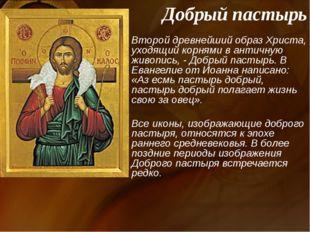 Второй древнейший образ Христа, уходящий корнями в античную живопись, - Добры