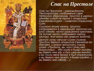 Спас на Престоле – разновидность Пантократора, изображение Царя Небесного Иер