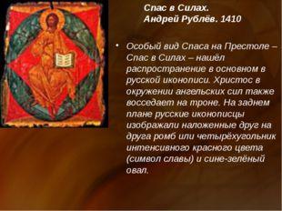 Особый вид Спаса на Престоле – Спас в Силах – нашёл распространение в основно