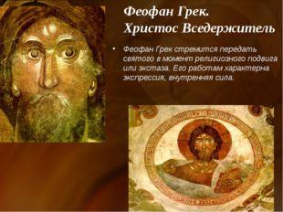 Феофан Грек стремится передать святого в момент религиозного подвига или экст