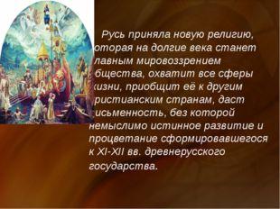 Русь приняла новую религию, которая на долгие века станет главным мировоззре
