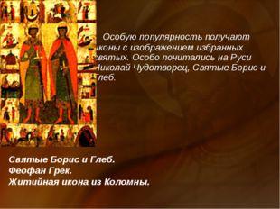 Особую популярность получают иконы с изображением избранных святых. Особо по