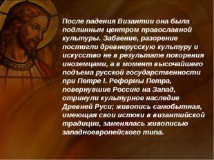 После падения Византии она была подлинным центром православной культуры. Забв