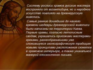 Систему росписи храмов русские мастера восприняли от византийцев, но и народ