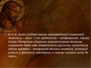 В XI в. было создано много произведений станковой живописи – икон –( от грече