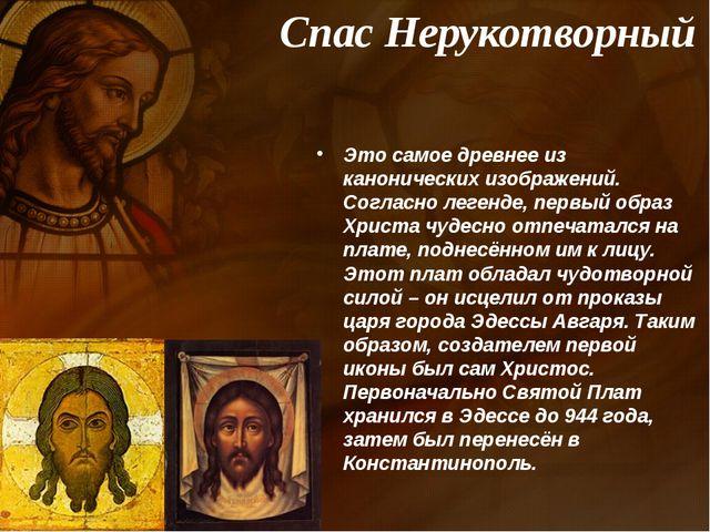 Это самое древнее из канонических изображений. Согласно легенде, первый образ...